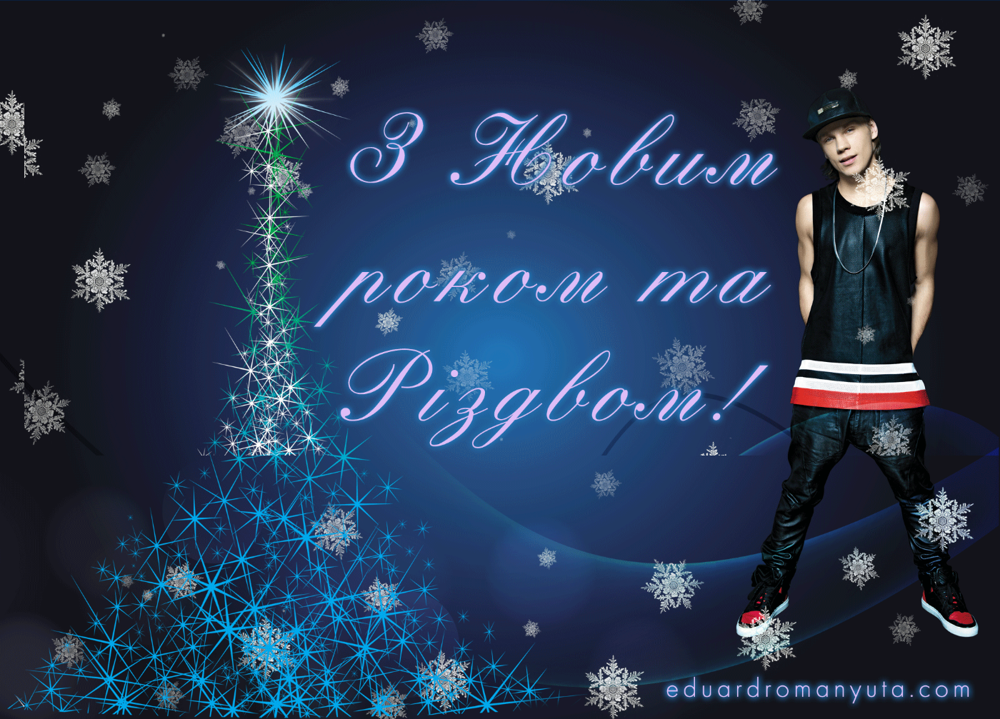 С Новым Годом и Рождеством, друзья!