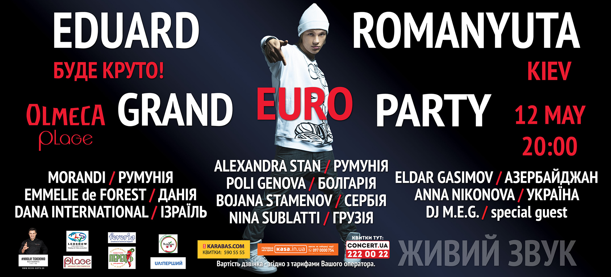 Проект GRAND EURO PARTY от Эдуарда Романюты